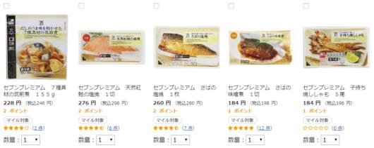 セブンミールの商品ラインナップ②