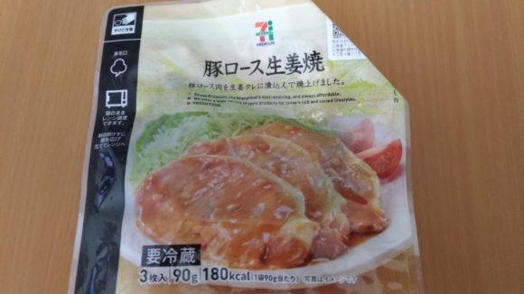セブンイレブンの豚ロース生姜焼
