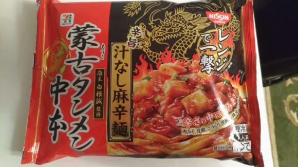 蒙古タンメン中本汁なし麻辛麺(冷凍)