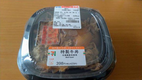 セブンイレブンお弁当おすすめ人気②特製牛丼
