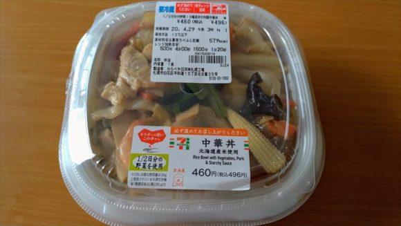 セブンイレブンお弁当おすすめ人気⑦中華丼