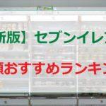セブンイレブン麺類おすすめランキング