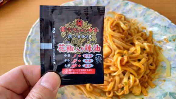 セブンイレブン麺類おすすめ⑨蒙古タンメン汁なし麻辛麺