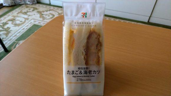 セブンイレブンサンドイッチおすすめ④たまご&海老カツ