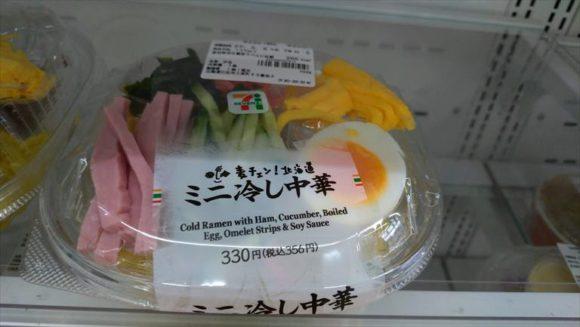 セブンイレブン麺類おすすめ②ミニ冷やし中華