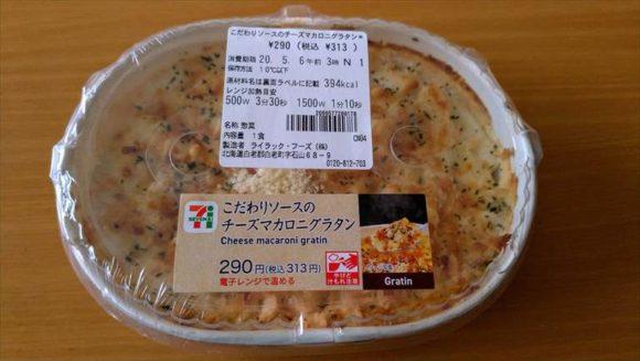 セブンイレブン麺類おすすめ⑩こだわりソースのチーズマカロニグラタン